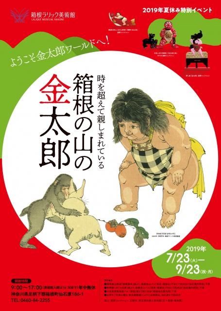 時を超えて親しまれている 箱根の山の金太郎